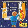 Piosenki na dobranoc (Songs for Bedtime)